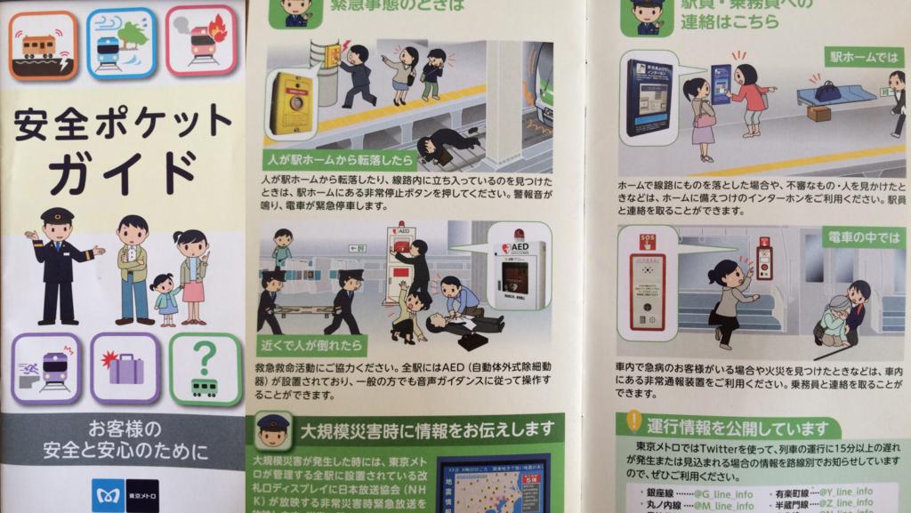 Guida ai comportamenti nella metro di Tokyo