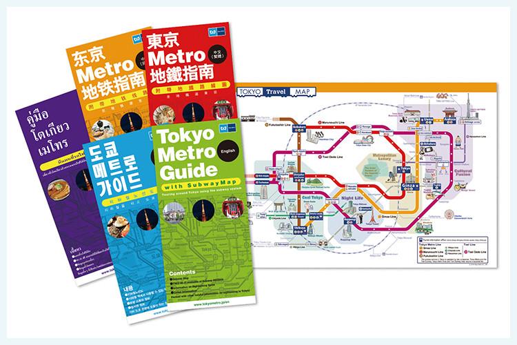 Gli opuscoli informativi sulla rete della metropolitana di Tokyo